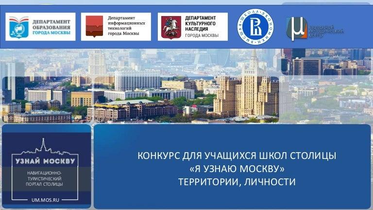 Конкурс для учащихся школ столицы «Я узнаю Москву» 8377115f8f9