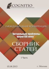 I international conference multidisciplinary actual problems of science of the xxi century part1