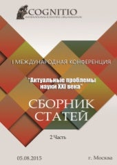 I international conference multidisciplinary actual problems of science of the xxi century part2
