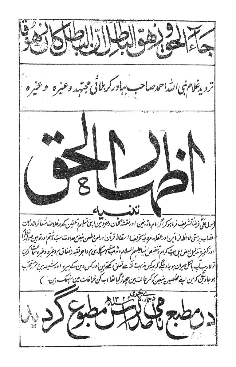 Izhar Ul Haq Book In English