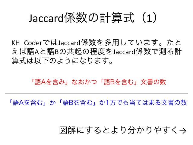 Jaccard係数の計算式と特徴(1)