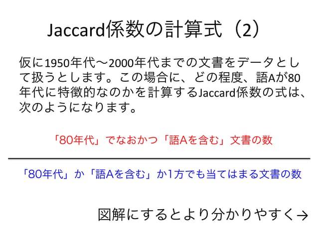 Jaccard係数の計算式と特徴(2)