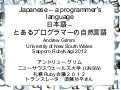 Japanese: a programmers language