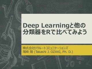 Deep Learningと他の分類器をRで比べてみよう in Japan.R 2014