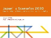 Japan's Scenarios 2030 (Future Education Consortium)