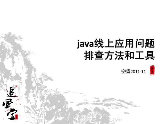 Java线上应用问题排查方法和工具(空望)