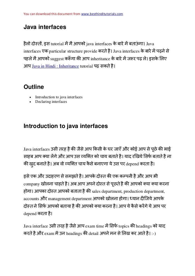 Java interfaces in hindi baditri Image collections
