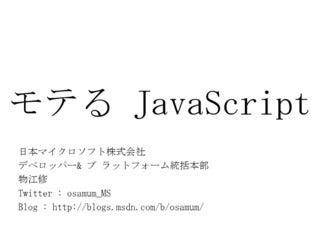 モテる JavaScript