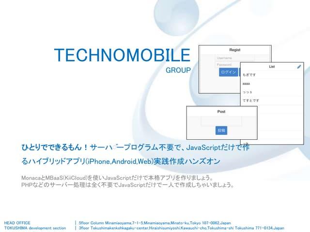ひとりでできるもん!サーバープログラム不要、Java Scriptだけで作るハイブリッドアプリ(iphone,android,web)実践作成ハンズオン