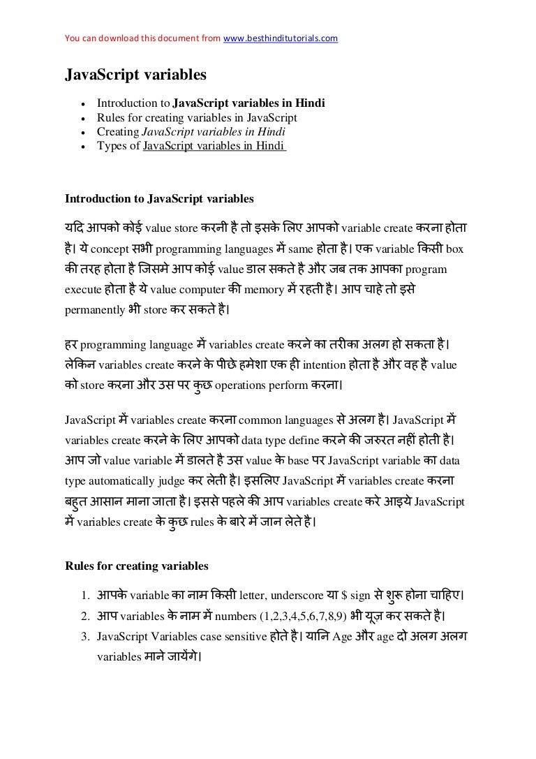 Java script variables in Hindi