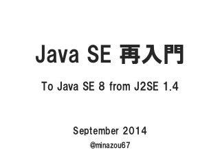 Java SE 再入門