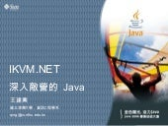 IKVM.NET 深入敵營的 Java
