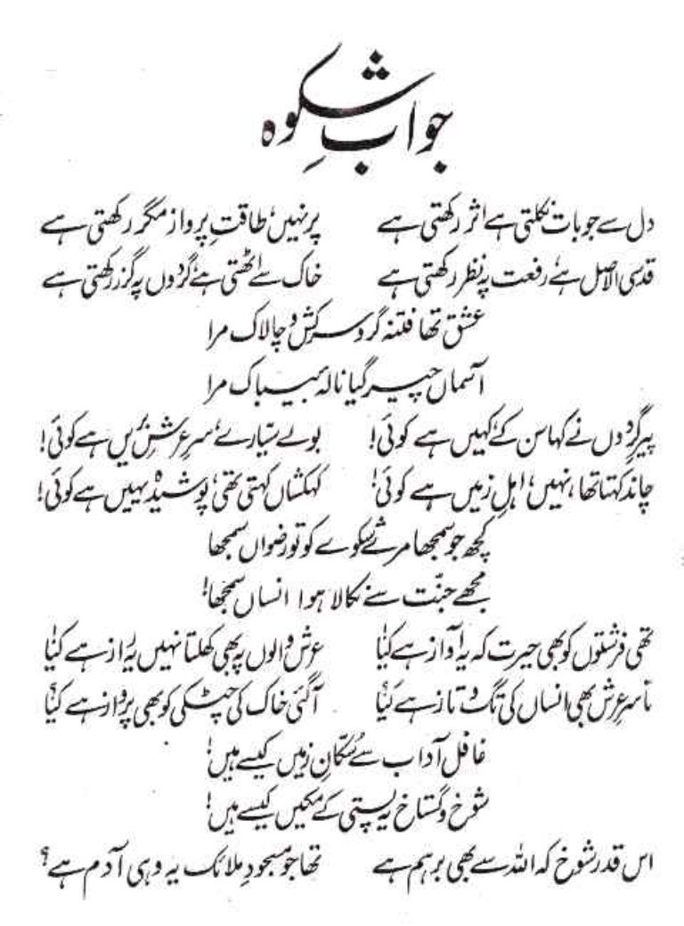 Jawab e Shikwa by Allama Muhammad Iqbal