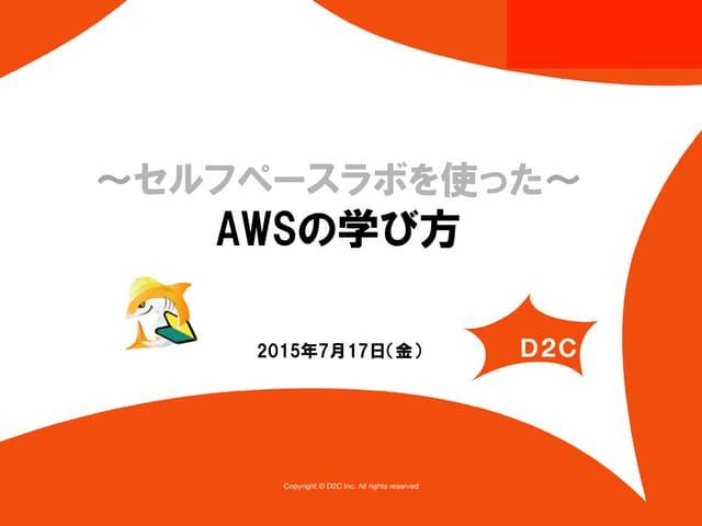 JAWS-UG 初心者支部LT_20150717