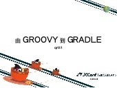 JCConf2015: groovy to gradle