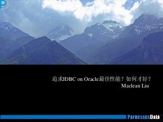 追求Jdbc on oracle最佳性能?如何才好?