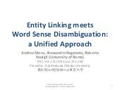 Entity linking meets Word Sense Disambiguation: a unified approach(TACL 2014)の紹介