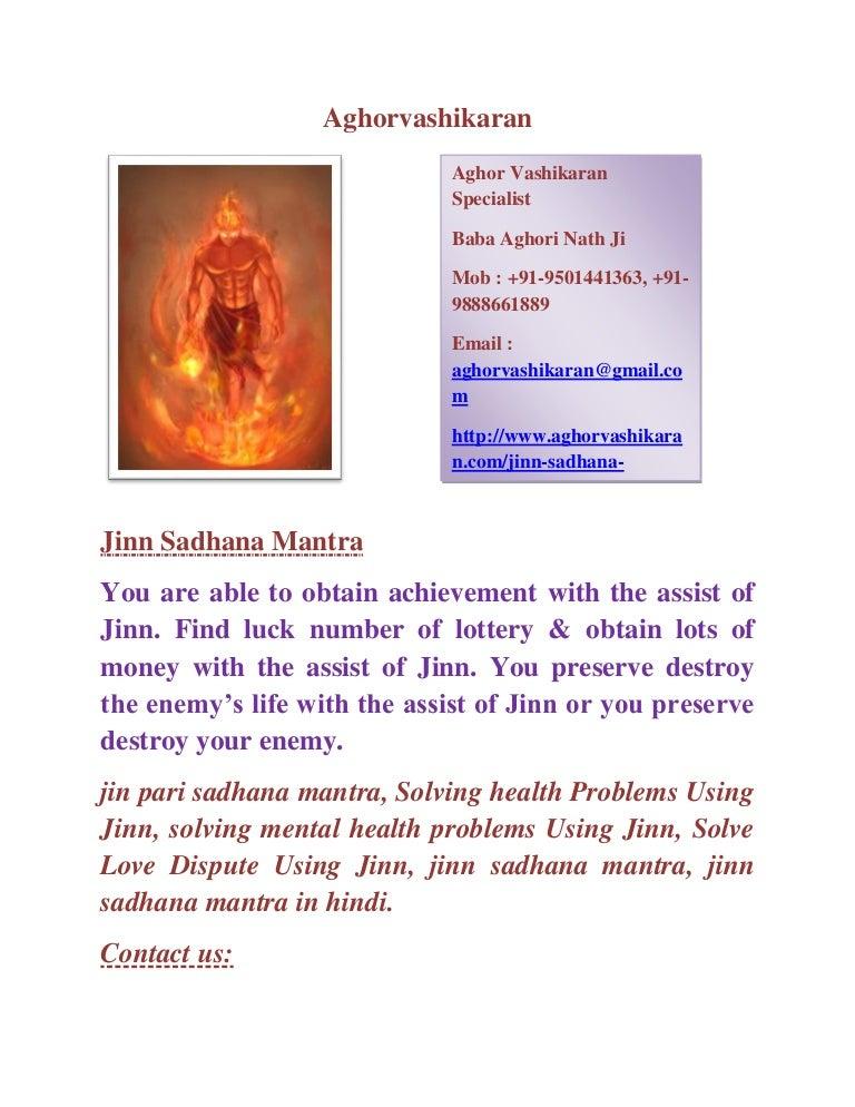 Jinn sadhana mantra +91 9501441363