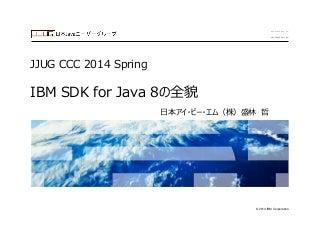JJUG CCC 2014 Spring IBM SDK for Java 8の全貌 #jjug_ccc #ccc_r57