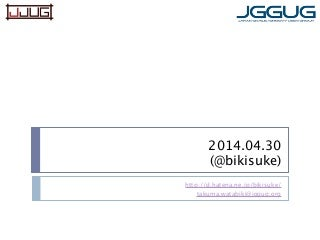 Jjug 20140430 gradle_basic