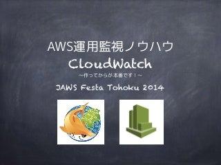 AWS運用監視ノウハウ CloudWatch 〜作ってからが本番です!〜