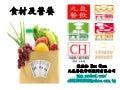 食材及營養
