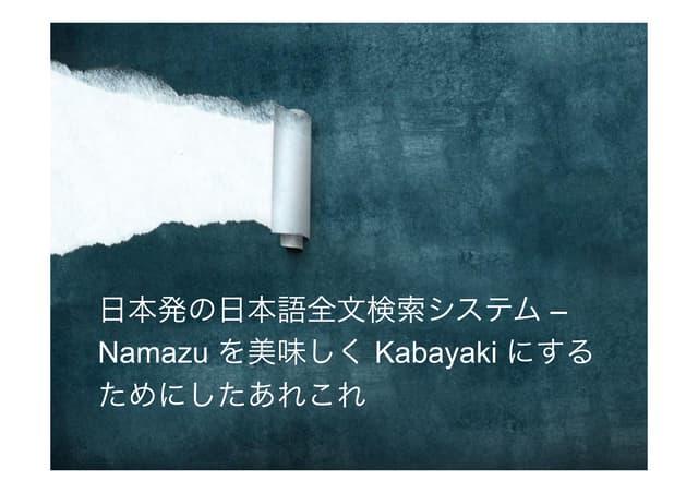 日本発の日本語全文検索システム – Namazu を美味しく Kabayaki にするためにしたあれこれ