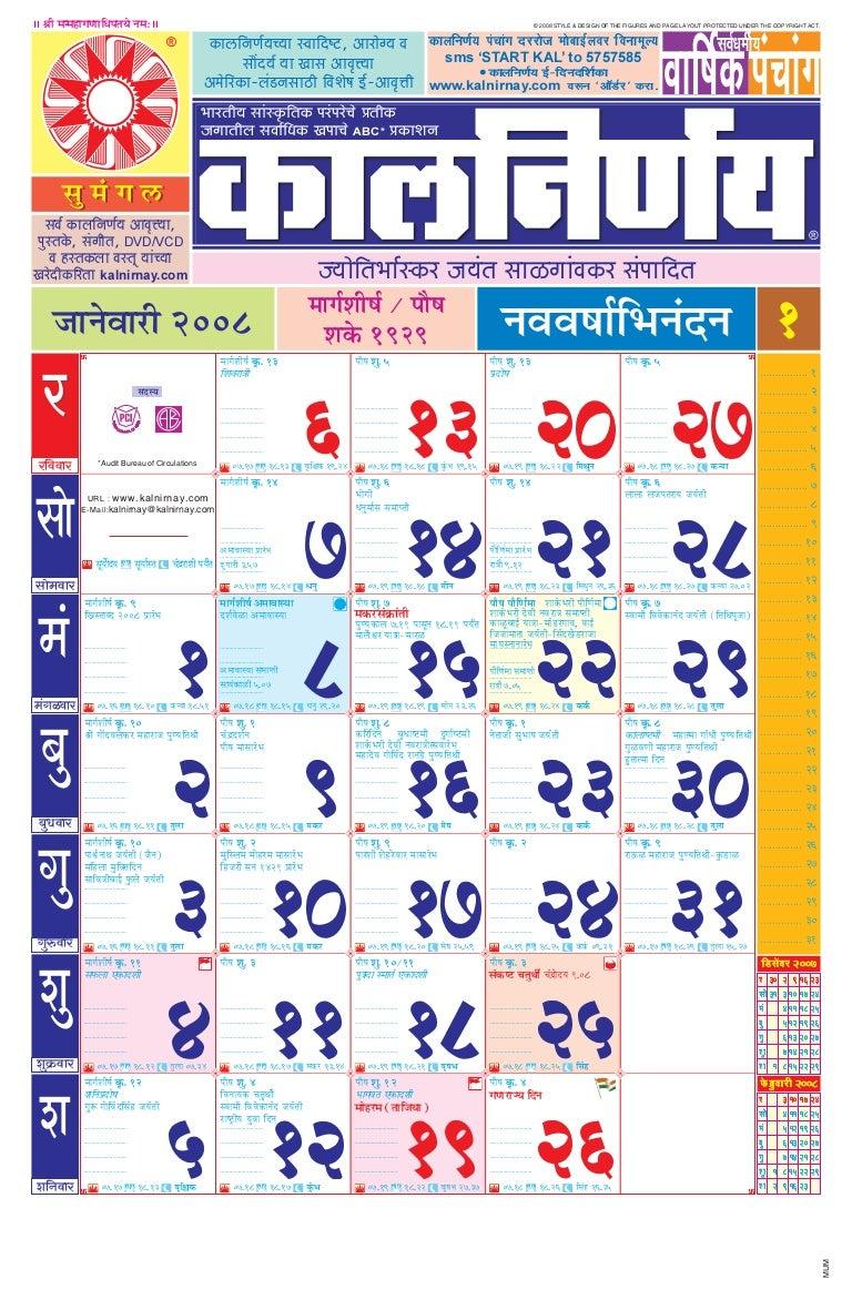 May Marathi Calendar : Kalnirnay
