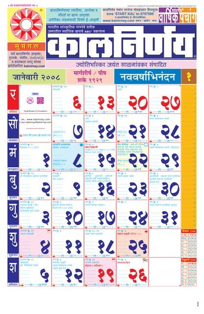 Kalnirnay January 2016 Marathi Pdf Calendar