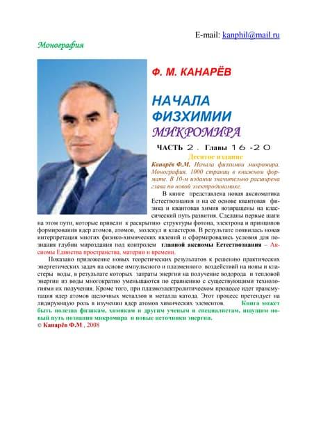 Cơ sở Hóa lý Vi mô_Chương II_Phillip Kanarev