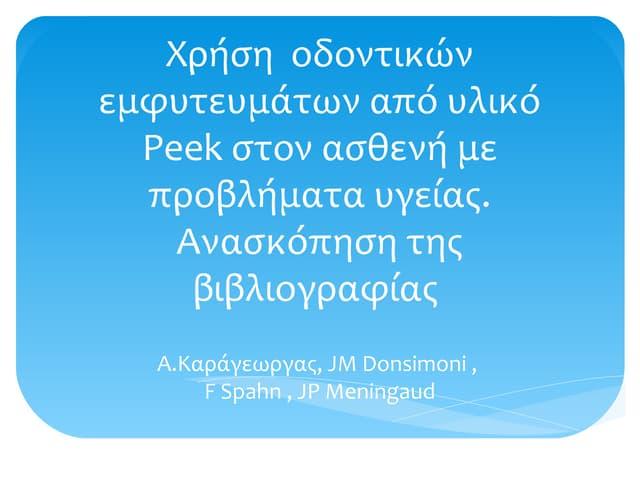 Karageorgas 20 march-2015