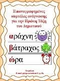 Εικονογραφημένες καρτέλες ανάγνωσης / Υλικό για παιδιά της α΄ δημοτικού και για μαθησιακές και άλλες δυσκολίες