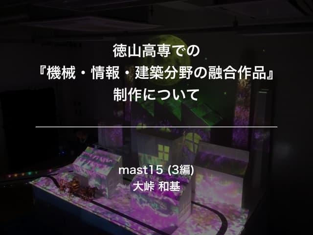 徳山高専での 『機械・情報・建築分野の融合作品』 制作について (春日LT)