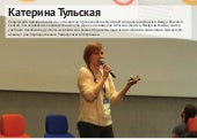 Education & Design Thinking in Russia - Katerina Tulskaya