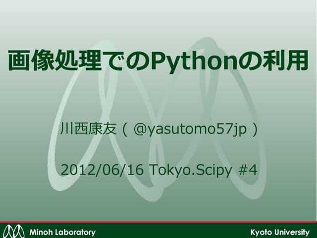 画像処理でのPythonの利用