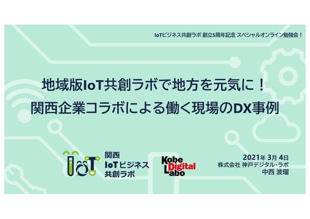 地域版IoT共創ラボで地方を元気に!関西企業コラボによる働く現場のDX事例