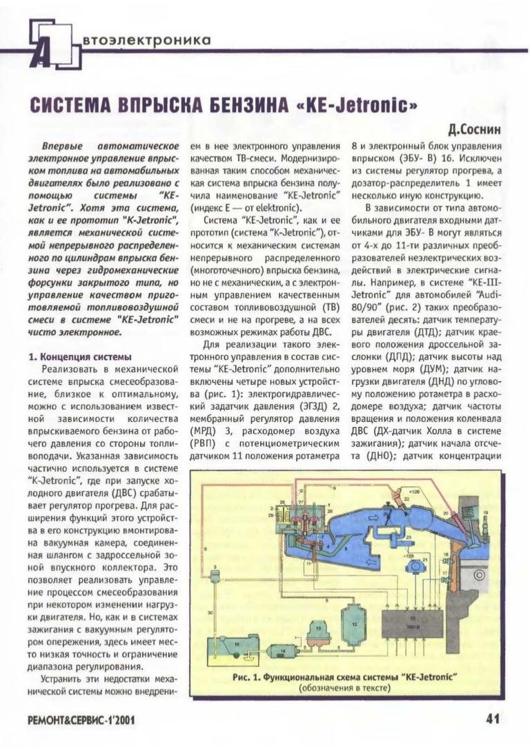 ke-iii-jetronic принципиальная схема эбу зажигания