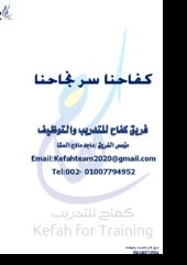Kefah team profile for training & Recruitment