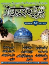 Monthly Khazina-e-Ruhaniyaat Dec'2020 (Vol.11, Issue 8)