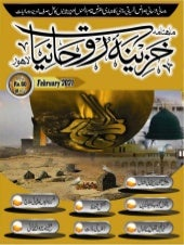 Monthly Khazina-e-Ruhaniyaat Feb'2021 (Vol.11, Issue 10)