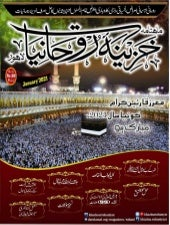 Monthly Khazina-e-Ruhaniyaat Jan'2021 (Vol.11, Issue 9)