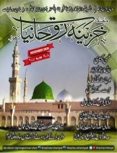 Monthly Khazina-e-Ruhaniyaat Nov'2020 (Vol.11, Issue 7)