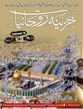 Monthly Khazina-e-Ruhaniyaat Sep'2019 (Vol.10, Issue 5)