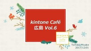 kintone Café 広島 Vol.6(kintone AWARDとhackダイジェスト)