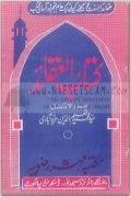 Kitab ul-aqaid-by-syed-naeem-uddin-muradabadi