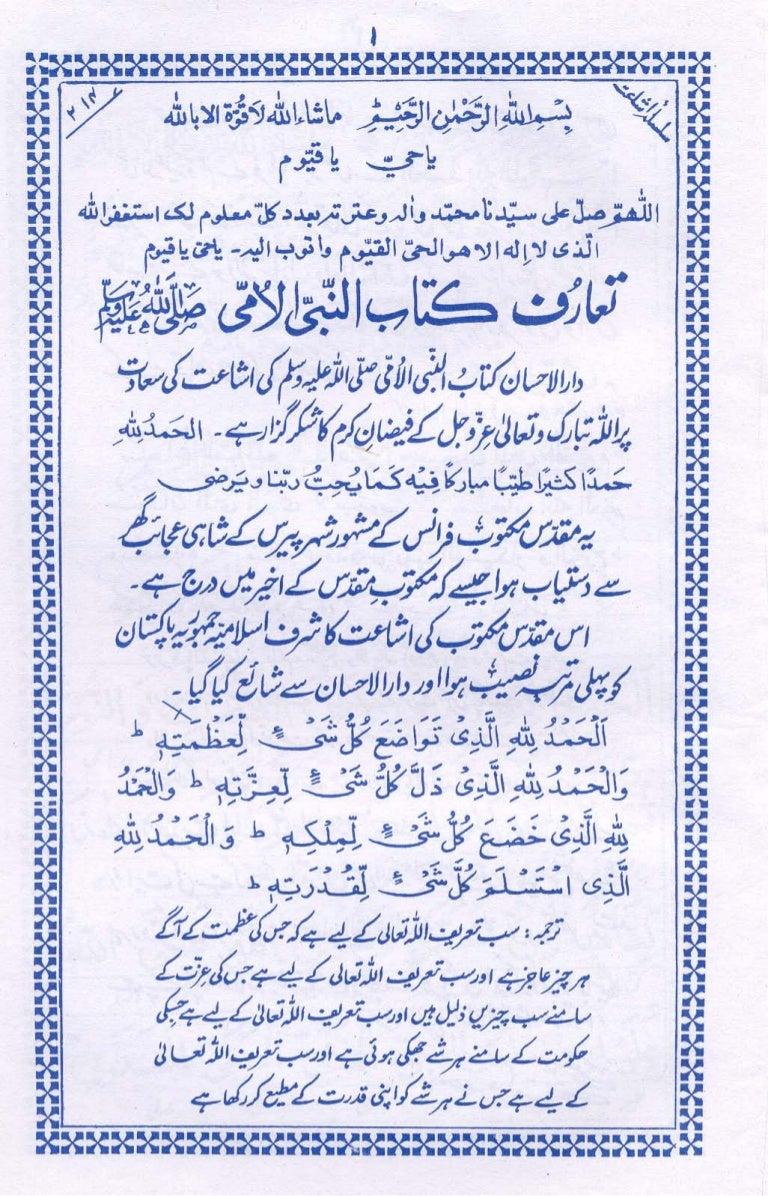 photo regarding The Desiderata Poem Printable titled Desiderata Printable Bansuan