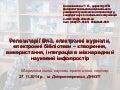 Репозитарії ВНЗ, електронні журнали, електронні бібліотеки — створення, використання, інтеграція в міжнародний науковий інфопростір