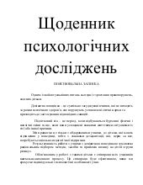 Заповнений журнал щоденного облку роботи практичного психолога