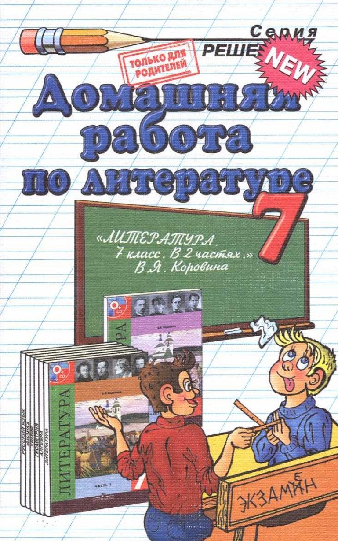 гдз по литературе к учебнику 11 класс