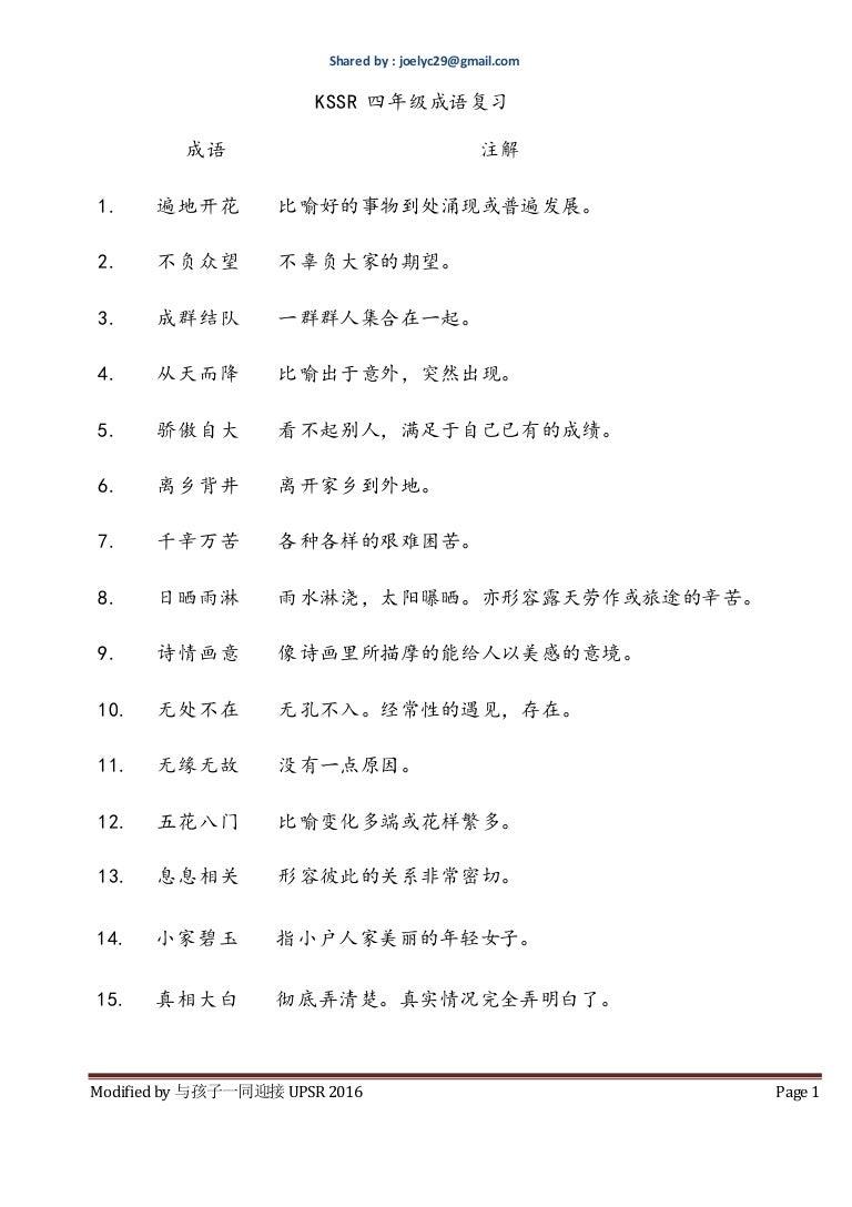 Kssr 2016年 四年级 华文成语完整收集
